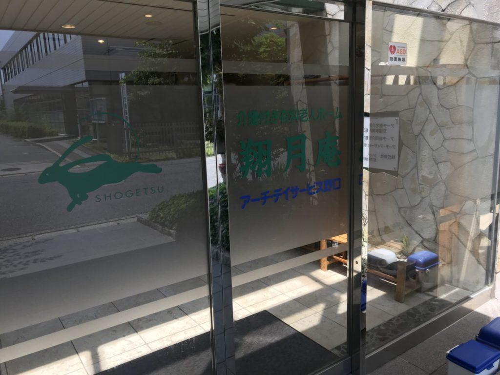 翔月庵加古川さんで、健康体操!!