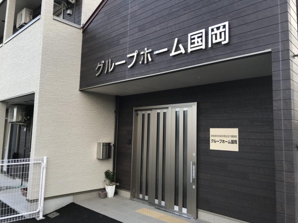 グループホーム国岡さんで健康体操 7月20日土曜日
