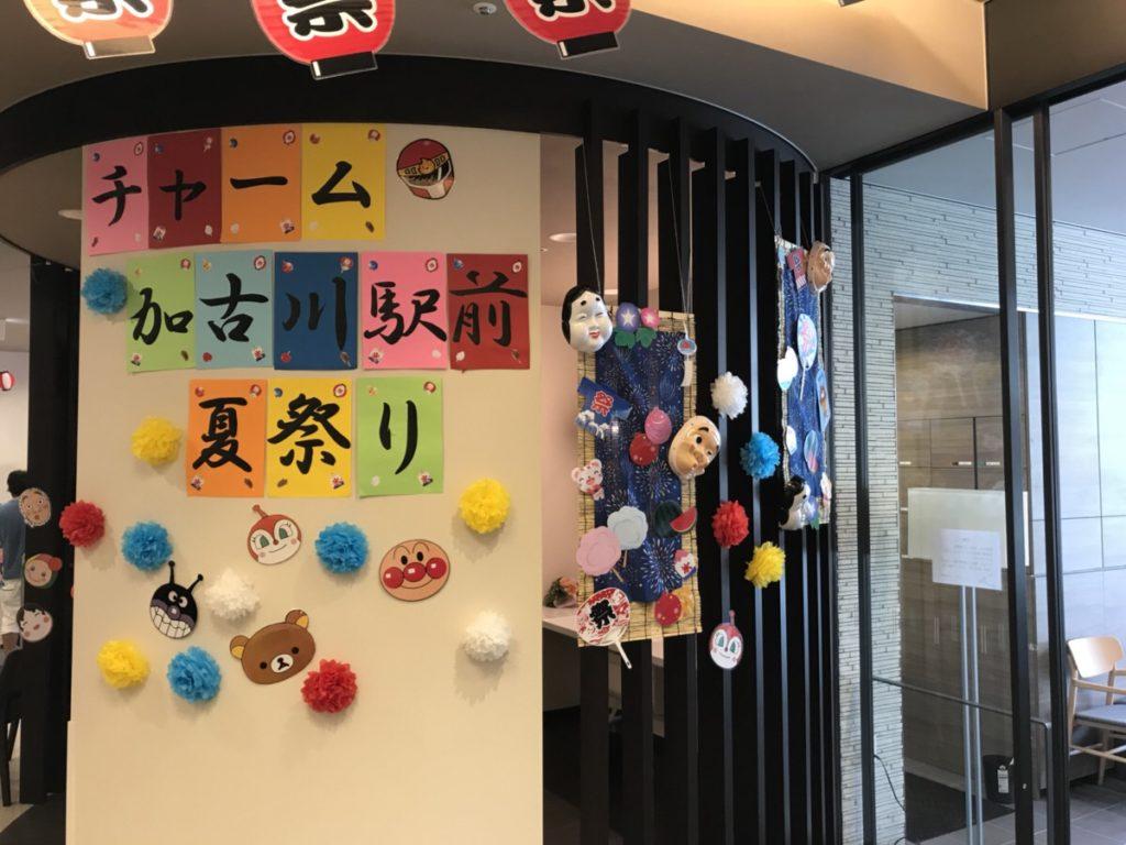 チャーム加古川駅前夏祭り 8月26日(日)